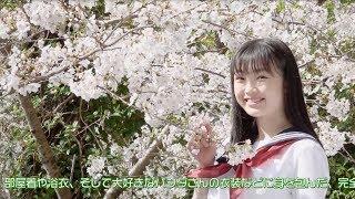 山﨑愛生(モーニング娘。'20)ファーストビジュアルフォトブック「Mei」発売決定!!