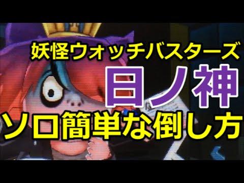 妖怪 ウォッチ 4 ひ の しん 倒し 方 「影オロチ」の出現方法 妖怪ウォッチ4++