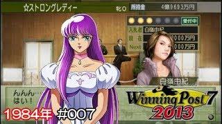 ウイニングポスト7 2013 PSP #007 お馬のせり ストロングレディー