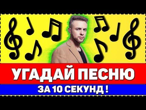 УГАДАЙ ПЕСНЮ ЗА 10 СЕКУНД !