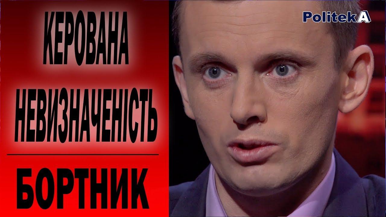 Зеленский балансирует между Западом и Востоком: Бортник. Рада, Тимошенко, Порошенко, Коломойский
