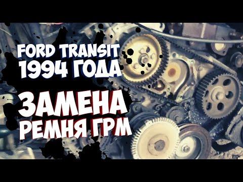Замена Ремня ГРМ Ford Transit 2.5D Краб. Форд Транзит. Своими руками. Ремень, метки ГРМ