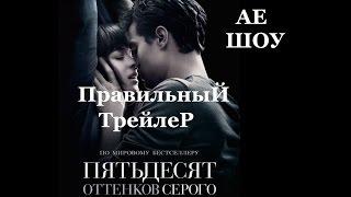 Правильный Трейлер - 50 Оттенков Серого (премьера)
