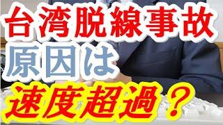 台湾で特急列車が脱線し死者、けが人多数 原因は速度超過か【2018/10/22】#台湾 #列車事故 #時事 #ニュース #Cailor thumbnail