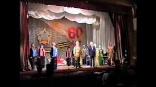Концерт на 5 мая 2005 год г.Сухиничи