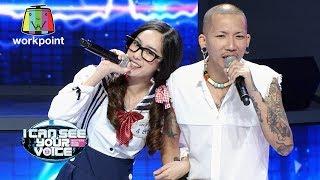 เกลียดเทศกาล - แจ๊ส Feat.สาลี่   I Can See Your Voice -TH