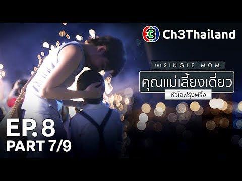 ย้อนหลัง TheSingleMom คุณแม่เลี้ยงเดี่ยวหัวใจฟรุ้งฟริ้ง EP.8 ตอนที่ 7/9 | 12-08-60 | Ch3Thailand