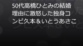 久本&いとうあさこの独身コンビが、高橋の結婚は修行というコメントに...
