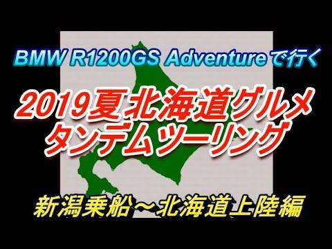 2019夏北海道グルメタンデムツーリング第一話(新潟乗船~北海道苫小牧上陸)
