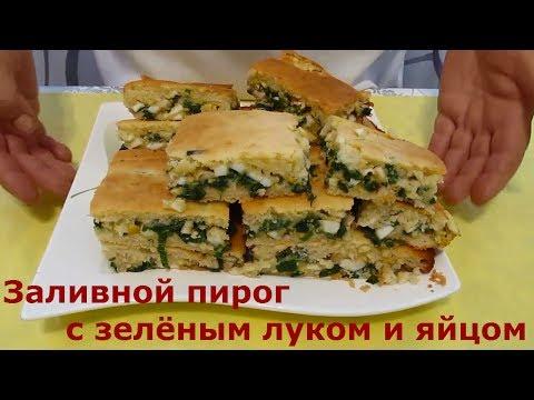 Нежный заливной пирог с зелёным луком и яйцом