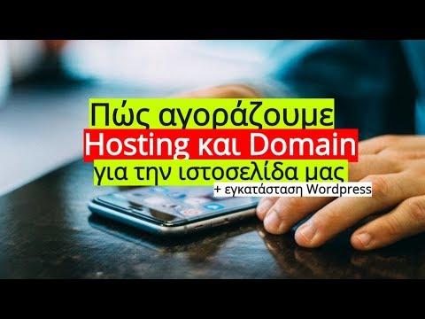 Πώς αγοράζουμε Hosting και Domain για την ιστοσελίδα μας +   εγκατάσταση wordpress