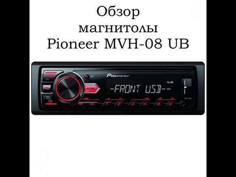 ОБЗОР МАГНИТОЛЫ PIONEER MVH-08 UB