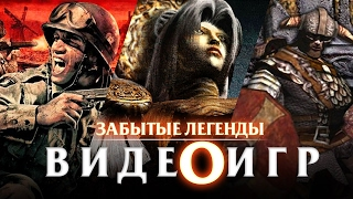 Забытые Легенды Видеоигр #5
