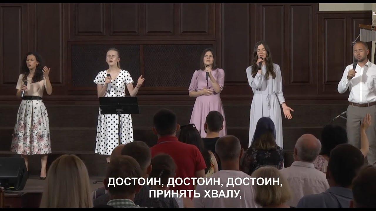 Достоин всей славы - песня // церковь Благодать, Киев