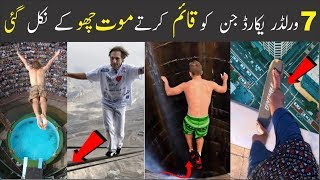 7 Unbelievable World Records Hard to Believe   Urdu/Hindi