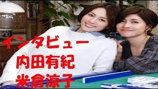 「ドクターX」米倉涼子&内田有紀インタビュー>初共演から5年 https://...