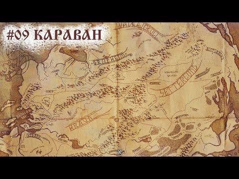 The Banner Saga - Прохождение #09 Караван
