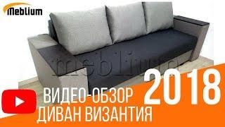 Видео-обзор Софа Византия
