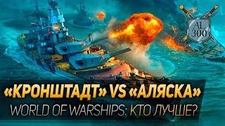 КРОНШТАДТ vs АЛЯСКА ◆ World of Warships: кто лучше?