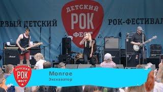 Monroe – Экскаватор LIVE Первый Детский рок-Фестиваль 2015