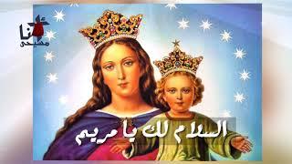 تمجيد العذراء مريم- السلام لك يا مريم يا أم الله القدوس