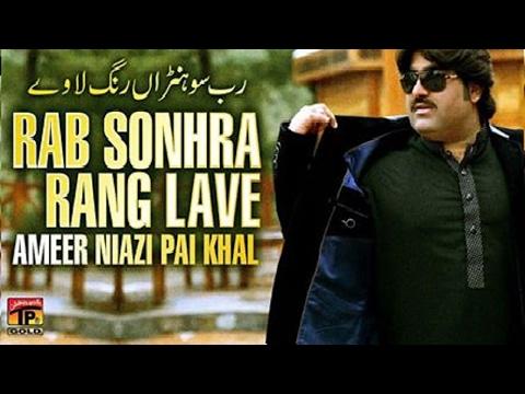 Allah Sohna Tekun Rung Lawey - Ameer Niazi Pai Khel  - Latest Punjabi And Saraiki Song 2017