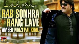 vuclip Allah Sohna Tekun Rung Lawey - Ameer Niazi Pai Khel  - Latest Punjabi And Saraiki Song 2017