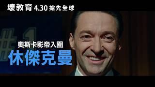 【壞教育】正式預告 4.30 搶先全球上映