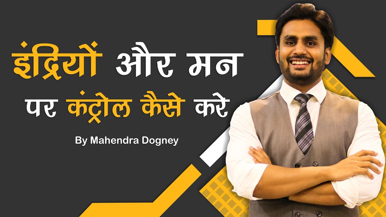 इन्द्रियों और मन पर कंट्रोल कैसे करें || best inspirational video in hindi by mahendra dogney
