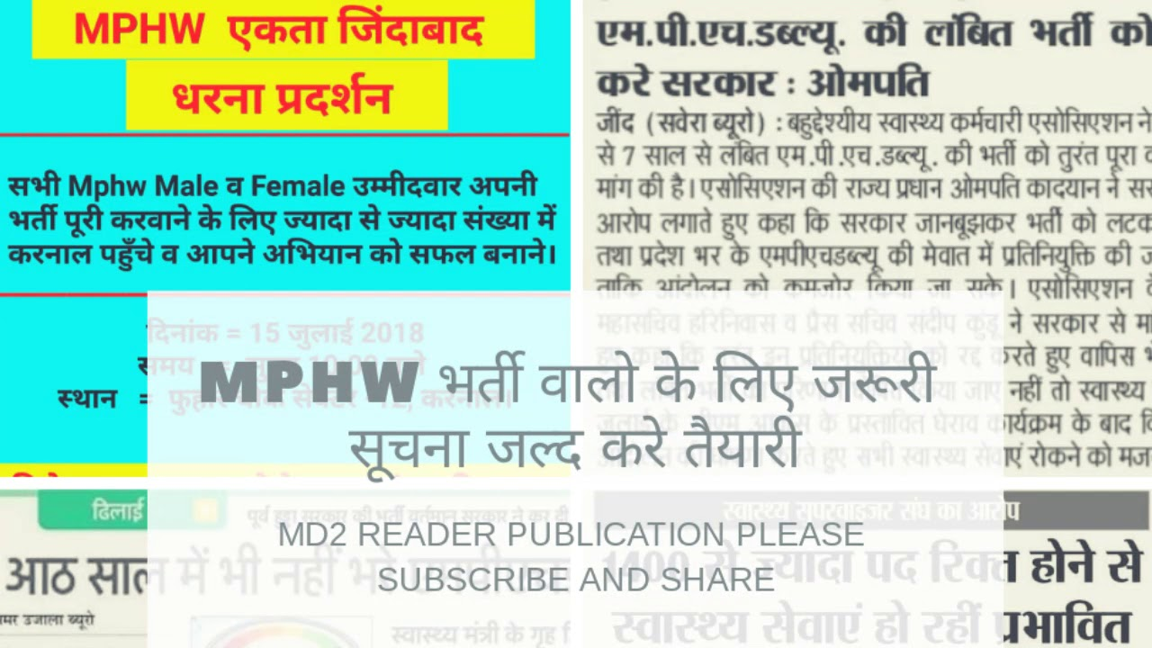 HSSC MPHW MALE RECRUITMENT LATEST UPDATE HSSC MPHW MALE BHARTI LATEST  UPDATE OR NEWS