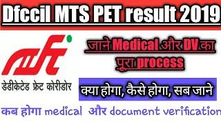Dfccil mts medical test 2019|| Dfccil mts medical review|| Dfccil mts Dv full review