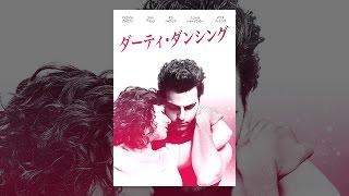 ダーティ・ダンシング - (字幕版) thumbnail