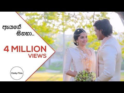 Rohitha Rajapaksa - ඇයගේ සිනහා Official Wedding Music Video