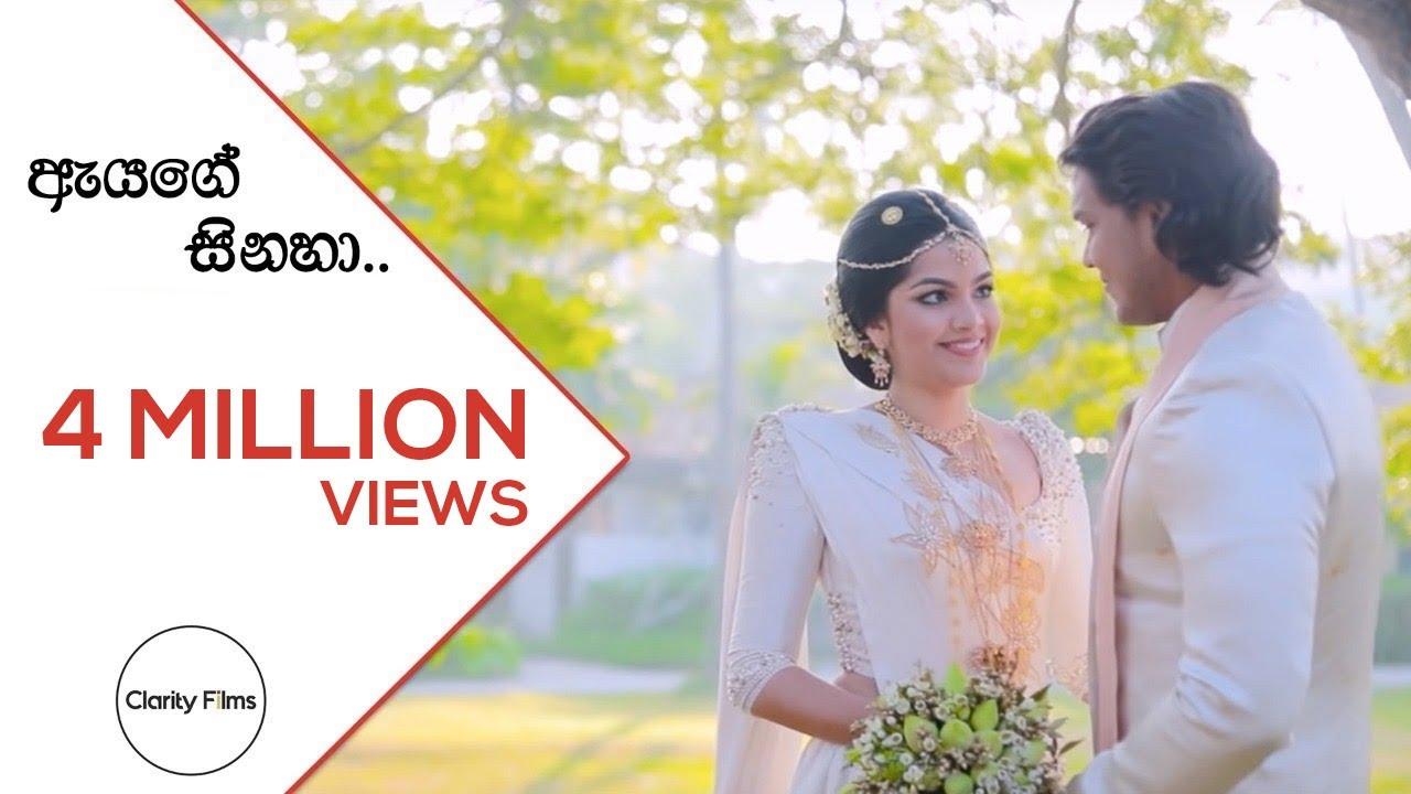 ඇයග ස නහ Official Wedding Music Video Youtube