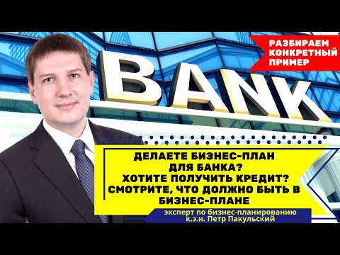 Бизнес план для банка