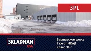 Ответственное хранение товара | www.sklad-man.ru | Щербинка(http://www.sklad-man.com Ответственное хранение товара, склад в Щербинке. Подробнее: http://www.sklad-man.ru/otvetstvennoye-khraneniye/sklad437/..., 2013-02-15T15:49:26.000Z)