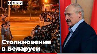 Столкновения в Беларуси после победы Лукашенко