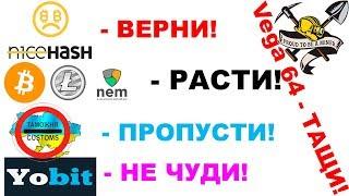 КриптоНовости мира Майнинга. Nice Hash. Vega 64 Asus Strix. Запрет на ввоз в Украине. Курсы. Yobit