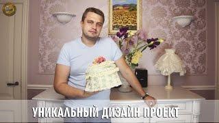 Уникальный дизайн проект Москва(, 2016-11-06T21:38:44.000Z)
