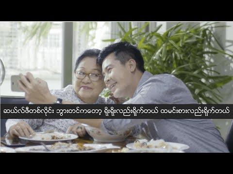 The Family Diary_Episode 16 - ရည္မြန္႔ကိုကိုႏွင့္ သူမ၏မိသားစု
