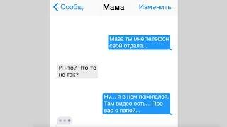 Сын Написал Маме СМС И Прославился На Весь Мир. Смешно До Слез!
