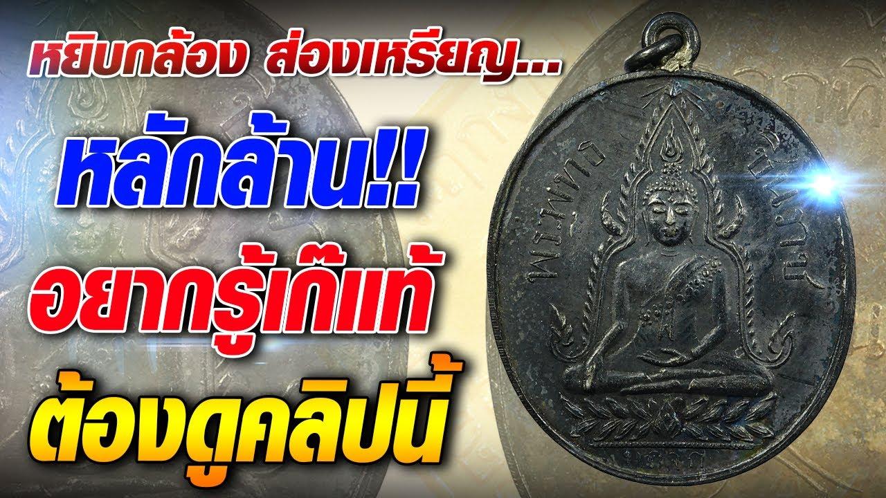 เหรียญพระพุทธชินราช รุ่นแรก เหรียญหลักล้าน อยากรู้เก๊แท้ ต้องดูคลิปนี้!!