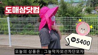 도매상닷컴 - PP08…