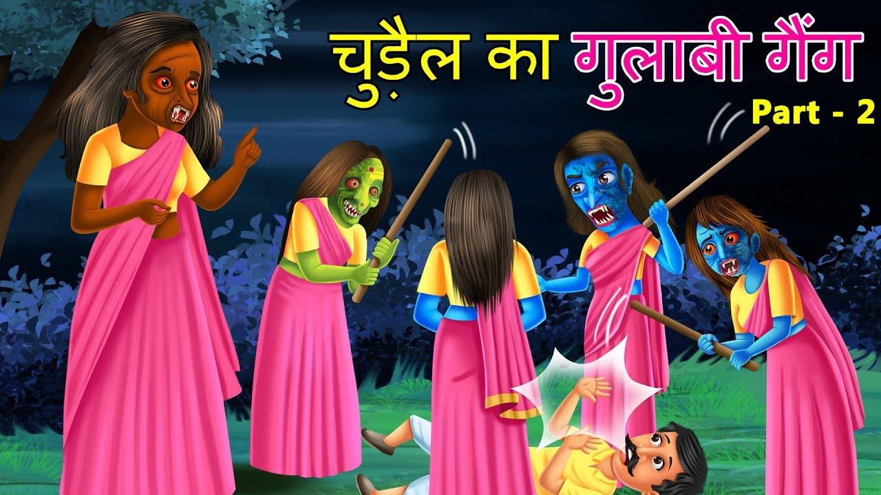 चुड़ैल का गुलाबी गैंग 2 | | Hindi Stories | saas bahu ki kahaniya | Hindi Kahani | Moral Stories