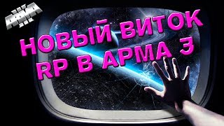 ЭТО БОМБА!!! ArmA 3 MyLife Roleplay