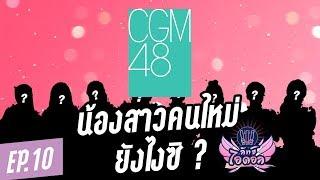 ลัทธิไอดอล EP.10 : CGM48 น้องสาวคนใหม่ ยังไงซิ?