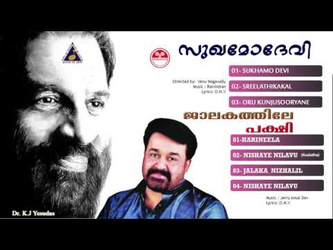 sukhamo devi malayalam movie songs | jalakathile pakshi malayalam movie songs | yesudas hit songs