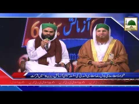 News Clip 10 Sept - Haji Bilal Attari Ki Silsila Zehni Azmaish Season 6 Main Shirkat