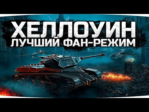 ХЭЛЛОУИН В WORLD OF TANKS BLITZ! ● Офигенный Фан-Режим с Перками!