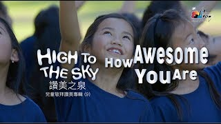 How Awesome You Are [主祢真偉大] 敬拜MV - 兒童敬拜讚美專輯(9) High to the Sky